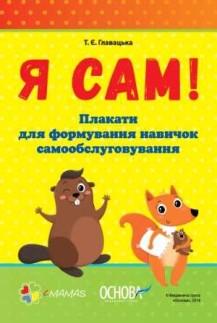 Ya sam_Vkladka