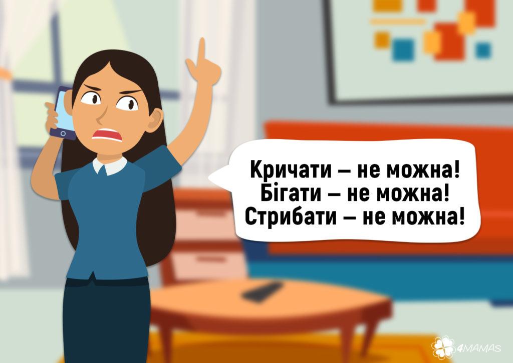 Як правильно говорити «не можна», щоб дитина зрозуміла з першого разу?